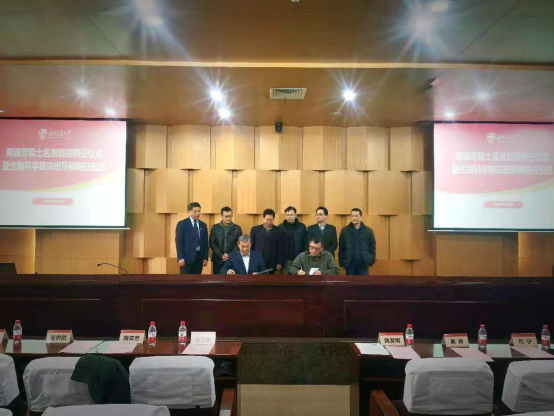The Appointment Ceremony of Academician Sui Senfang…